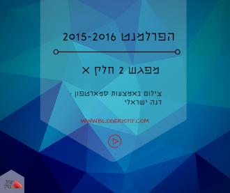 דנה ישראלי צילום באמצעות סמארטפון
