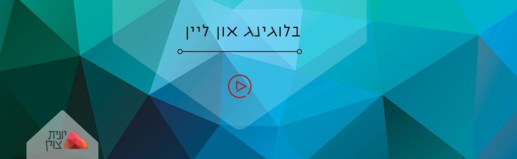 בלוגריסטית האקדמיה - אקדמיה און ליין ללימודי בלוגים, תוכן ופינטרסט